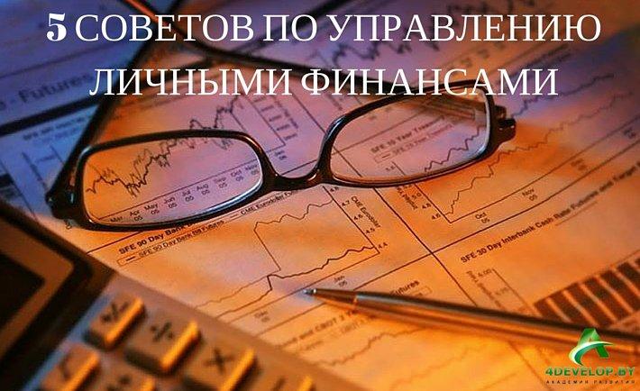 5 советов по управлению личными финансами.